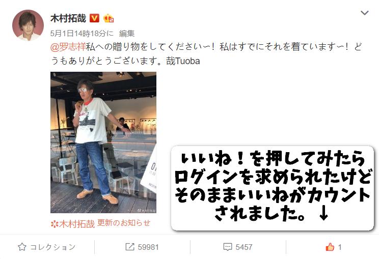 木村拓哉うぇいぼ