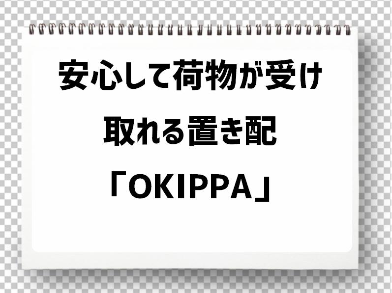 OKIPPAバッグ