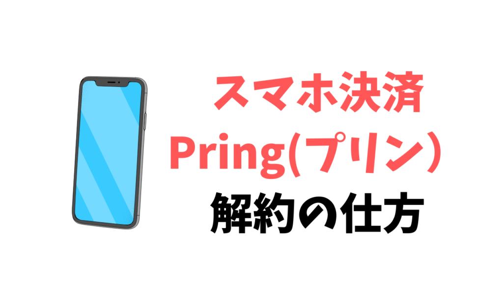 Pring 解約
