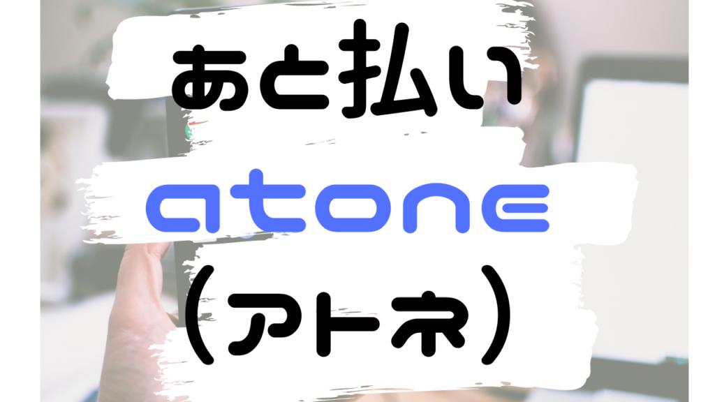 審査 アトネ atone(アトネ)とは翌月後払いの注目の決済サービス!使い方や使える店、メリットなど解説
